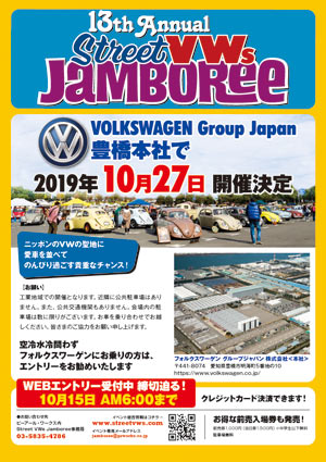 jamboree13_flyer2