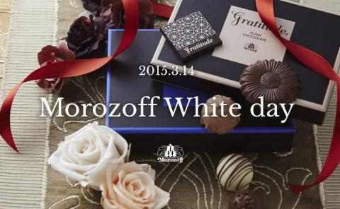 モロゾフの2015年ホワイトデー