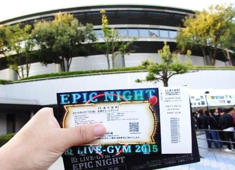 広島グリーンアリーナ&チケット