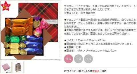 チョコレートミックス 74g入