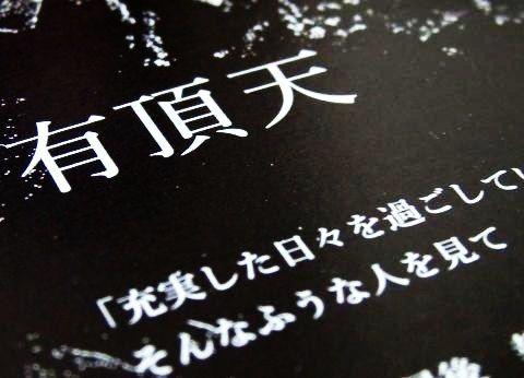 『有頂天』の歌詞カード