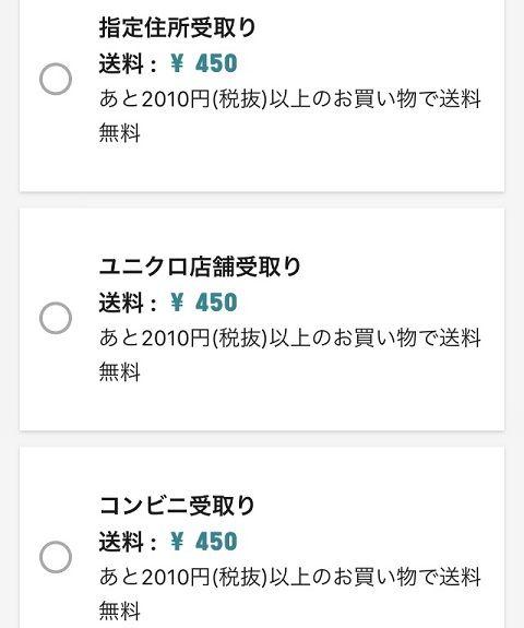方法 ユニクロ オンライン 支払い