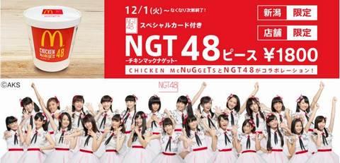 NGT48ピース