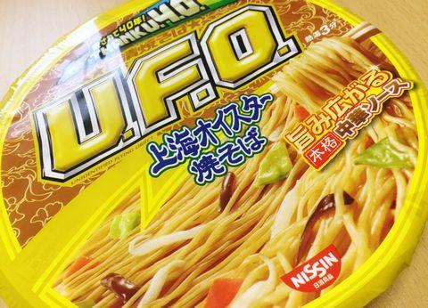 日清食品の「日清焼そばU.F.O. 上海オイスター焼そば」