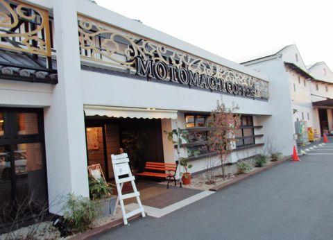 元町珈琲(倉敷の離れ)