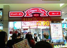 ディッパーダン(Dipper Dan)の外観1
