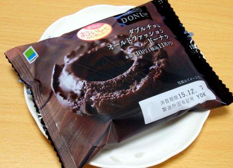 ファミマのダブルチョコオールドファッションドーナツ