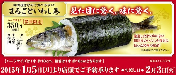 くら寿司のまるごといわし巻