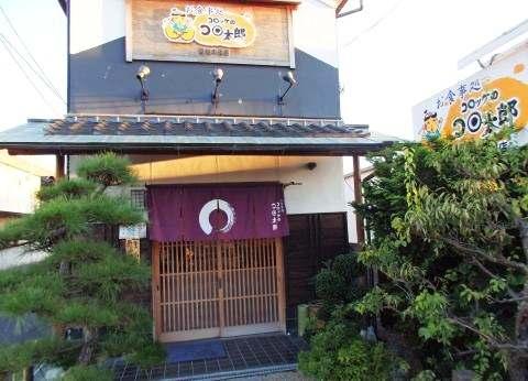 コロッケのコロ太郎(総社中央店)