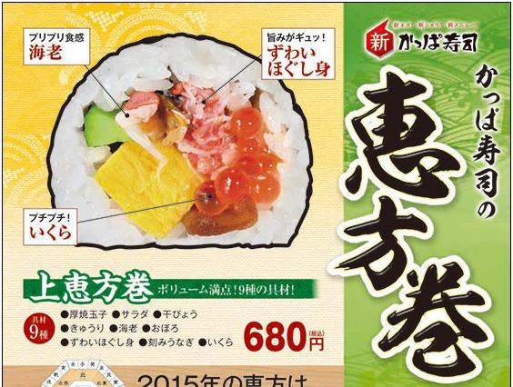 かっぱ寿司の2015年の恵方巻き