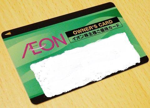 イオン株主様ご優待カード