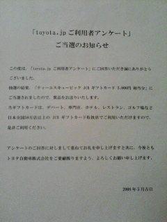 toyota.jpご利用者アンケート JCBギフトカード3,000円