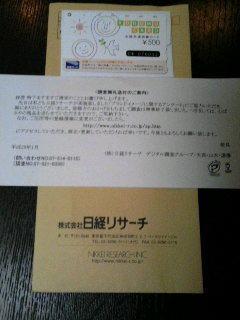日経リサーチ 全国共通図書カード