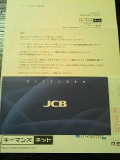 JCB GIFT CARD(5,000円)