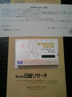 日経リサーチでもらった全国共通図書カード