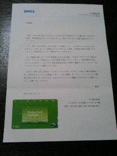 DELL(全国共通図書カード)