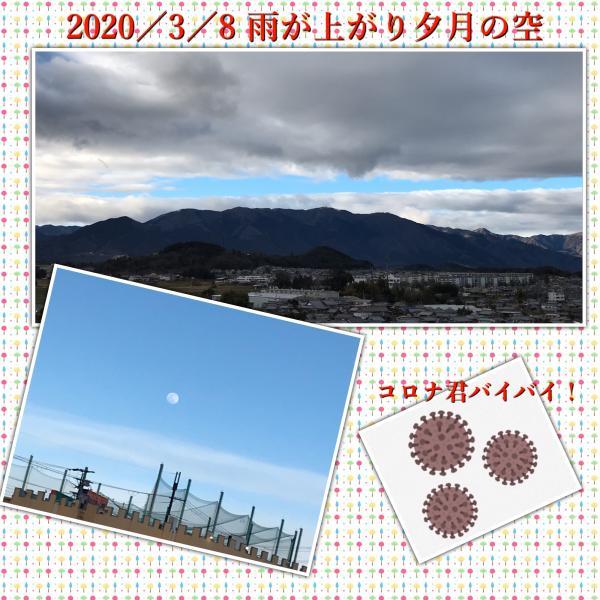 200308-1700