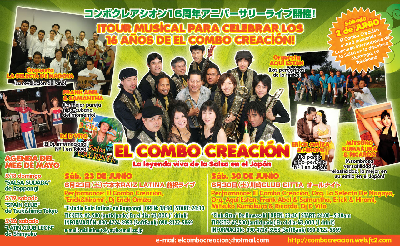 ElComboCreacion_adML-0412