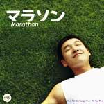 マラソン・・・涙