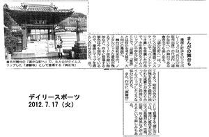 120712満正寺_デイリースポーツ