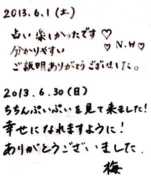 Cut2013_1223_1021_40