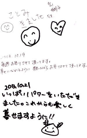 Cut2013_1223_1033_41