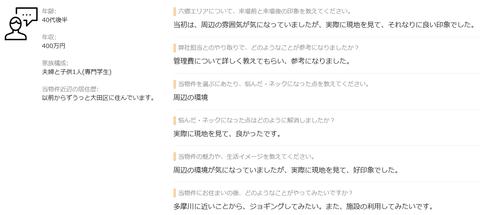 野村さん2