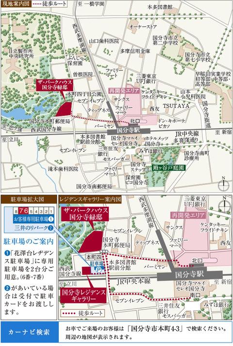 緑邸 地図