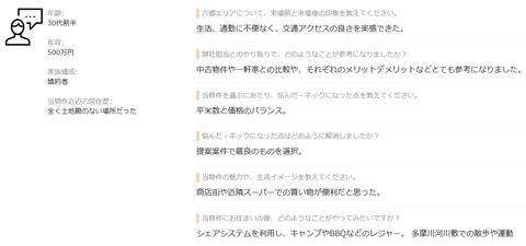 野村さん3