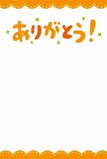 frame_arigatou_tate