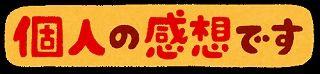 pop_kojinno_kansoudesu