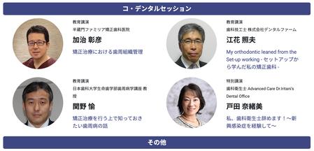 第33回 日本舌側矯正歯科学会