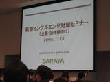 09.01.23.seminar.jpg