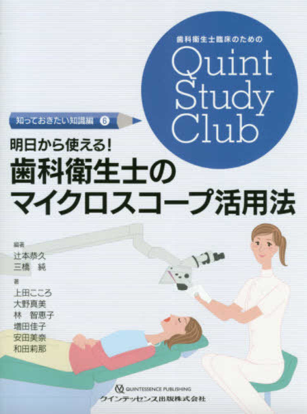 dental hygienist book