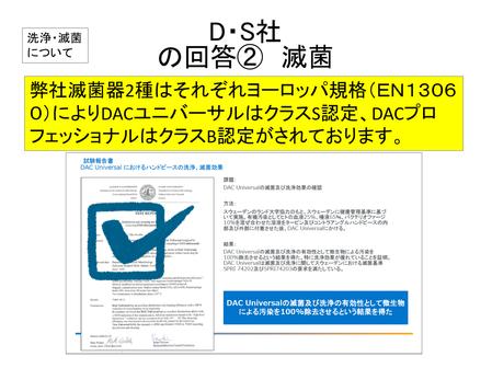 D・S社2