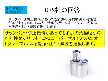 洗浄滅菌方法に違いはあるかD・S社回答