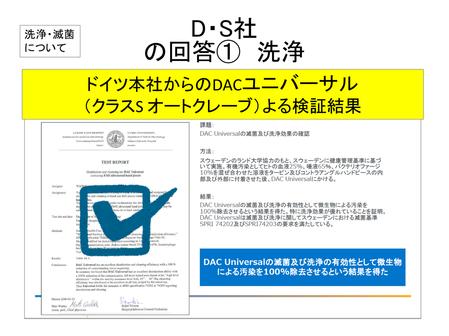 D・S社1