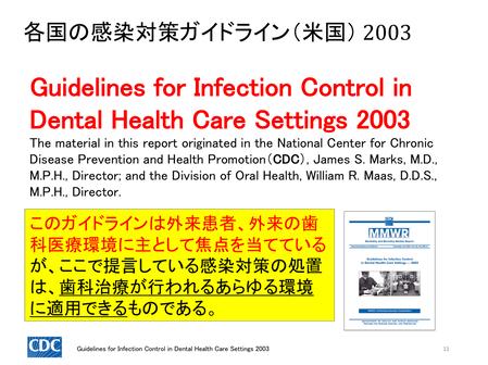 2003年CDC歯科のガイドライン