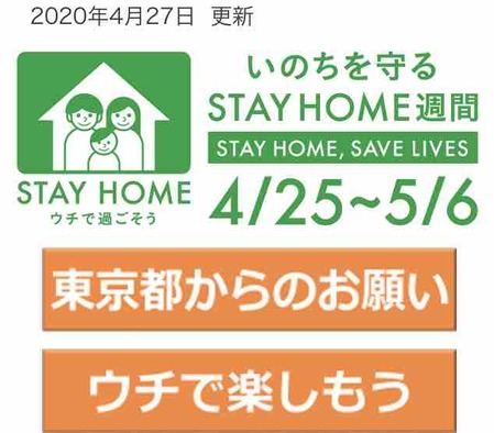 Stay Home Tokyo