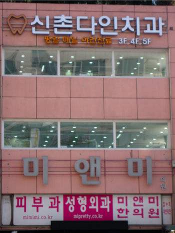 south korea dental clinic