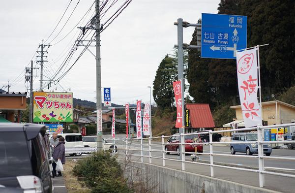 三瀬村DSC09326