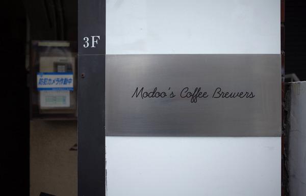 MODOO'S-COFFEE-R0032540