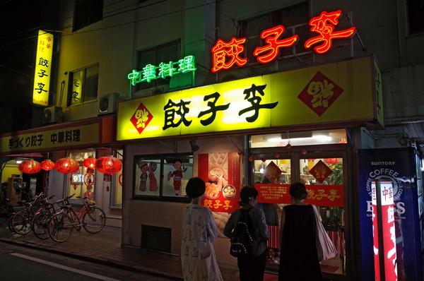 餃子の李R0028172