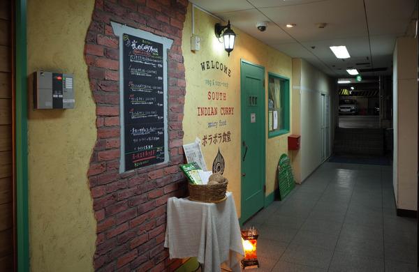 ポラポラ食堂R0020038