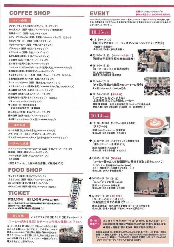 コーヒーフェスティバル2019-