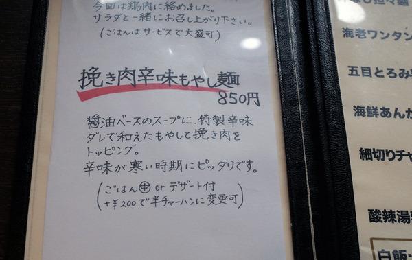 杏仁荘R0012871
