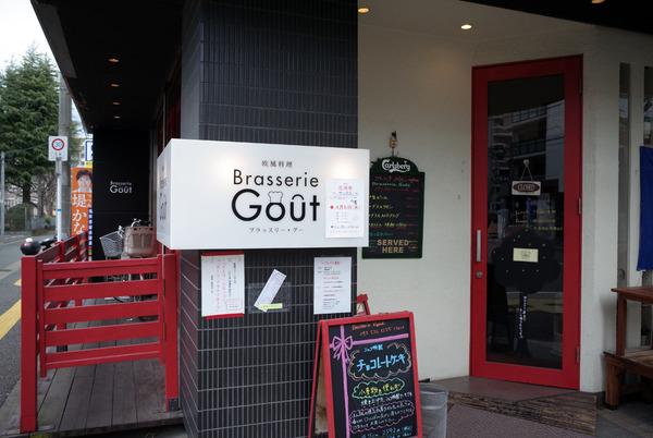 goutR0022384