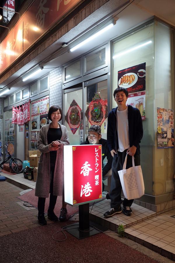 「レストラン喫茶 香港」「MOMENT COFFEE」「カレーショップ ドゥニヤ」「山ちゃんうどん」