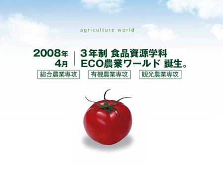 農業の専門学校