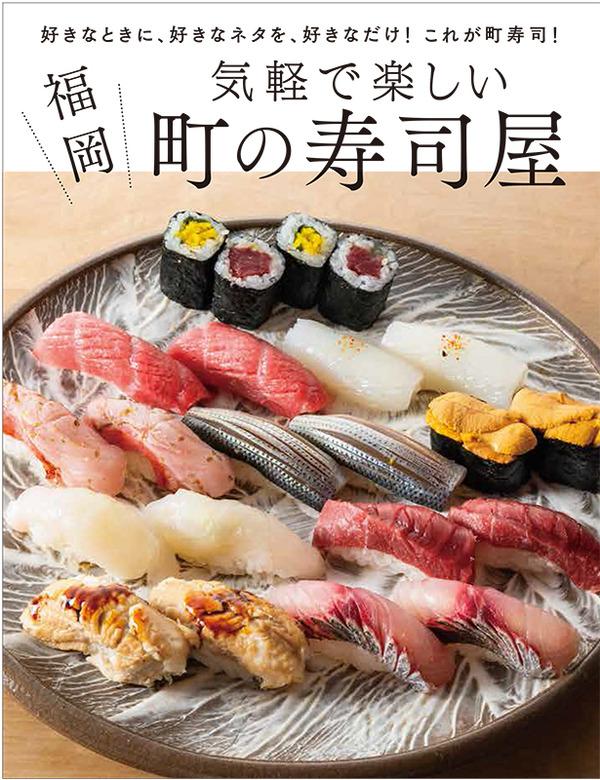 福岡気軽で楽しい町の寿司屋